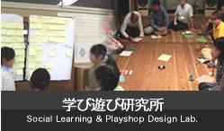 学び遊び研究所