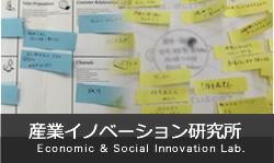 産業イノベーション研究所
